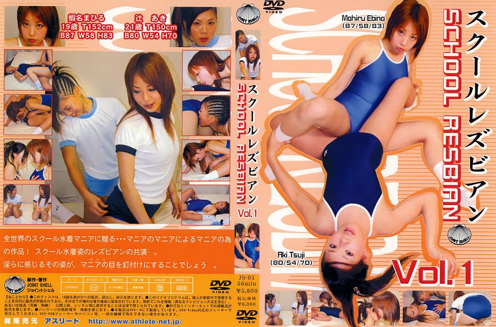 【スク水フェチ】スクールレズビアン Vol.1