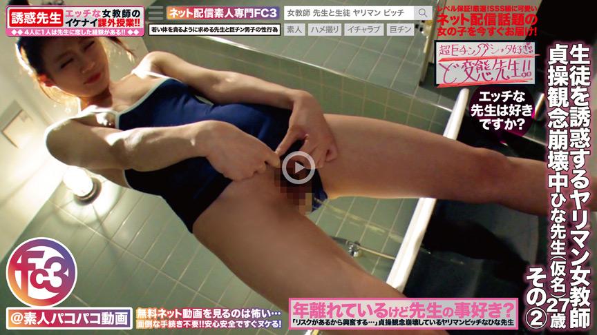 【スク水フェチ】生徒を誘惑するヤリマン女教師ひな先生27歳 その(2)