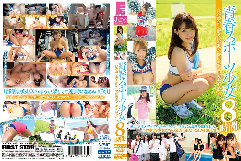 【水着フェチ】青春スポーツ少女8時間 健康ボディ少女たち23名