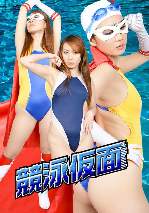 【水着フェチ】競泳仮面
