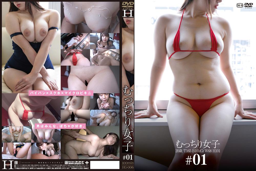【スク水フェチ】むっちり女子 #01